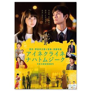 アイネクライネハトムジーク・DVD鑑賞記録