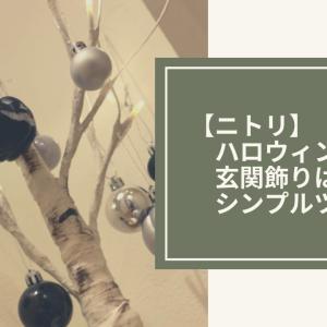 【ニトリ】ハロウィン用の玄関飾りはシンプルツリーで