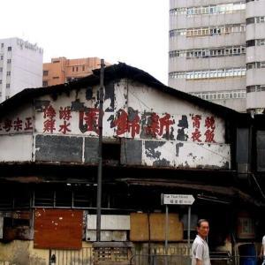 雷生春堂 旺角荔枝角道119號 2005年