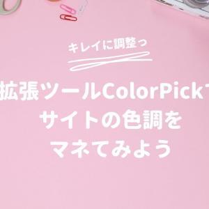 拡張ツールColorPick|webページや画像の色を調べる方法