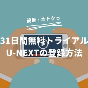 U-NEXTの無料トライアル登録と解約のやりかた【スマホでも】