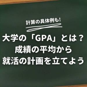 【損する前に】大学の成績GPAとは?平均と計算方法を知って就活までの計画を立てよう