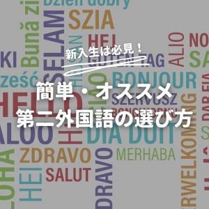 【大学新入生は必見】簡単・オススメな第二外国語の選び方を解説