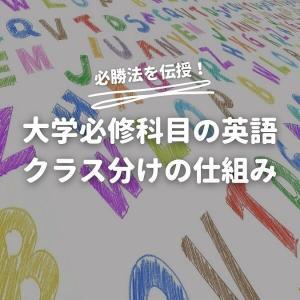 【ついていけなくなる前に】大学の必修科目「英語」クラス分けの仕組みを解説