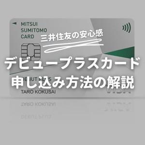 【大学生クレカの定番】三井住友カード「デビュープラス」を解説!