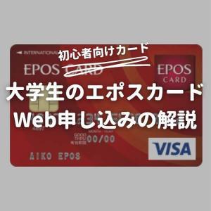 学生の海外旅行にはエポスカード!Webでの作り方を解説【海外旅行傷害保険付き】