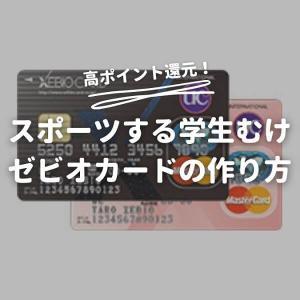 学生の審査もOK!ゼビオでお得に買い物できるゼビオカードの作り方