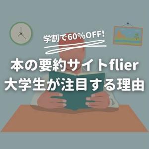 要約サイト「flier(フライヤー)」の学割・学生プラン【使わない理由がない】