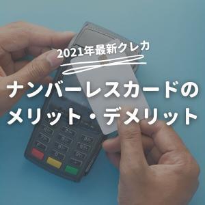2021年最新・ナンバーレスカードのメリットとデメリットは?【最短5分で発行】