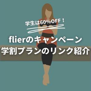 学生は60%OFF?flier(フライヤー)のキャンペーンリンクと登録方法を紹介