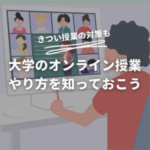 大学生向けにオンライン授業のやり方を解説 きつい授業の例と対策も