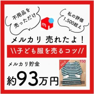 メルカリ で93万円売上!子供服を売る方法と売るコツ