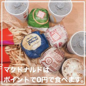 マクドナルドを0円で食べています。月見バーガーは美味しいです。