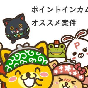 Rakuten Fashionアプリでポイントインカム案件をクリアしポイントをもらいました。