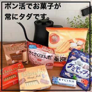 お誰でもお菓子がいつも0円になる方法です。ポン活ってすごい。