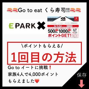 無限♾くら寿司1回目の方法❗️Go to eatキャンペーンで4,000ポイントもらいました❗️