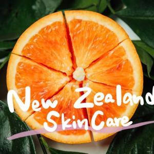 【ニュージーランド】乳液(クリーム)とクレンジングのおすすめ