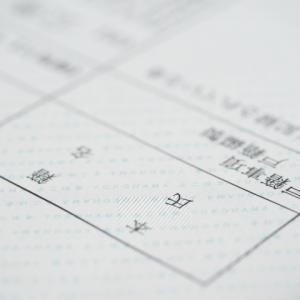 入籍必要書類戸籍謄本とは?入手・提出方法・不受理にならないために