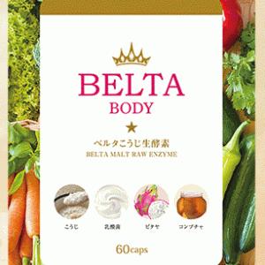 ベルタこうじ生酵素を飲む時間はどうすればいいの?