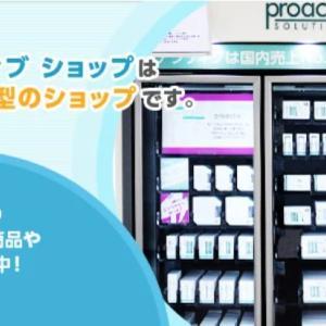 プロアクティブの自販機の使い方をご紹介!【使い方簡単】