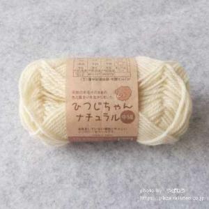 100均毛糸レビューNo,1『ひつじちゃんナチュラル(中細)』