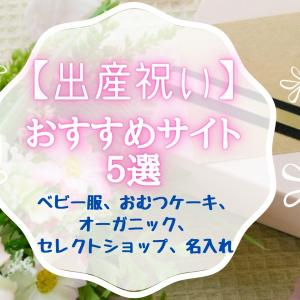 【出産祝い】おすすめサイト5選~おむつケーキ、ベビー服、オーガニック製品、名入れ~