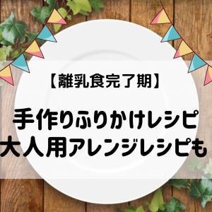【離乳食完了期】ほうれん草と鮭の手作りふりかけの作り方。大人用のアレンジレシピも。