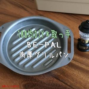 【DIY】BE-PAL付録の肉厚鉄板に100均アイテムで取っ手自作【工具不使用】