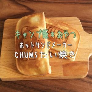 【キャンプおやつ】CHUMSのホットサンドメーカーで簡単『たい焼き』【作り方】