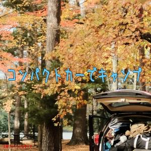 【車】コンパクトカーでキャンプ 夫婦キャンプの荷物【積載】