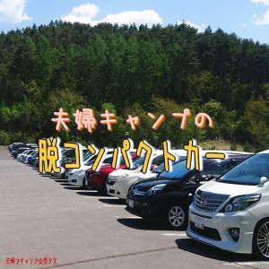 【車】5ナンバーで楽々積載☆ゆったり夫婦キャンプをする5ナンバー車8選【考察】