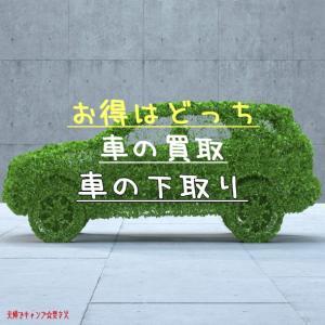 【5ナンバー】こんなに差が出た!車を手放すのにお得なのは買取り?下取り?どっち?【車買い替え】