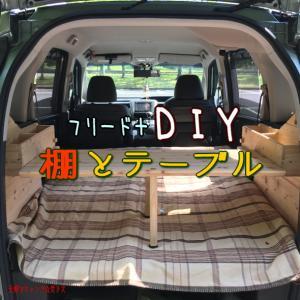 【DIY】フリードの内装をウッド化!羽目板で棚とテーブル☆「可動式テーブル」と「小物入れ付ボード」【フリード+】