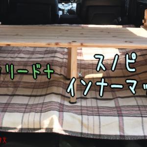 【フリード+】フリードプラスの荷室にアメドのインナーマットを敷いてみた【快適化】