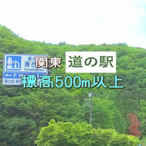【道の駅】標高500m以上の関東道の駅・標高トップは1225m!【夏キャンプ】