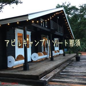 アビルキャンプリゾート那須