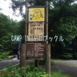 CAMP IN ドロブックル