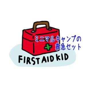 ミニマルキャンプの薬箱 100均保冷バッグでファーストエイドキット[救急セット]