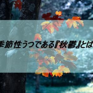 季節性うつである『秋鬱』とは?【生活見直し&サプリで予防対策】