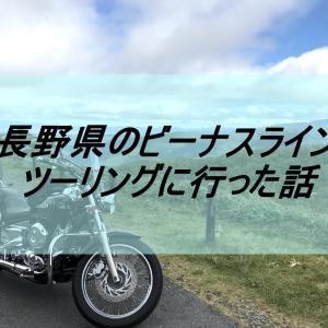 【日記】長野県ビーナスラインまでツーリングに行ったよ
