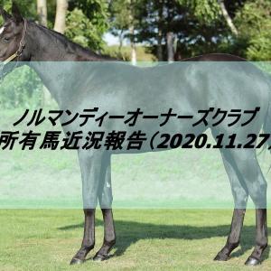 ノルマンディーOC 所有馬近況報告(2020.11.27)