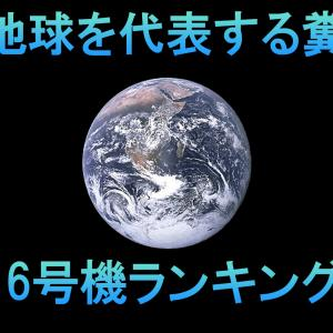 6号機糞台ランキング!超絶酷評記事【2021年5月更新版!】