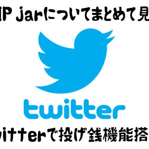 Twitter投げ銭機能(Tip Jar)の設定方法や送り方について