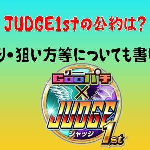 JUDGE1st(ジャッジファースト)の公約は?狙い方や立ち回り等について
