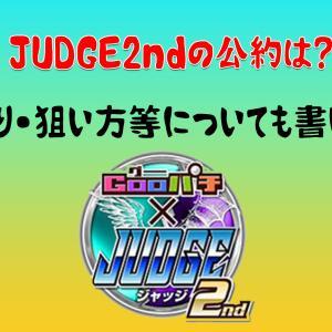 JUDGE2nd(ジャッジセカンド)の公約は?狙い方や立ち回り等について
