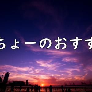 ★かちょーのおすすめ記事・動画★