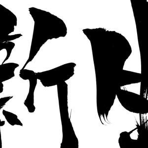 シン・ドカタ 序章