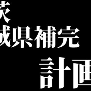 茨城県補完計画 第壱話 襲来、大井川知事