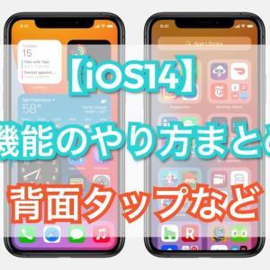 iOS14の新機能のやり方まとめ!【背面タップなど】