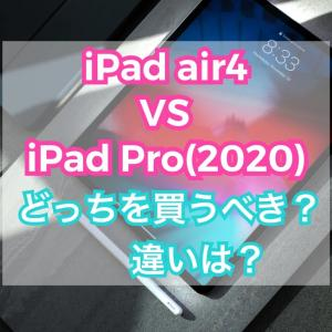 【比較検証】iPad air4とiPad Pro 11インチ(2020)はどっちを買うべき?違いは?